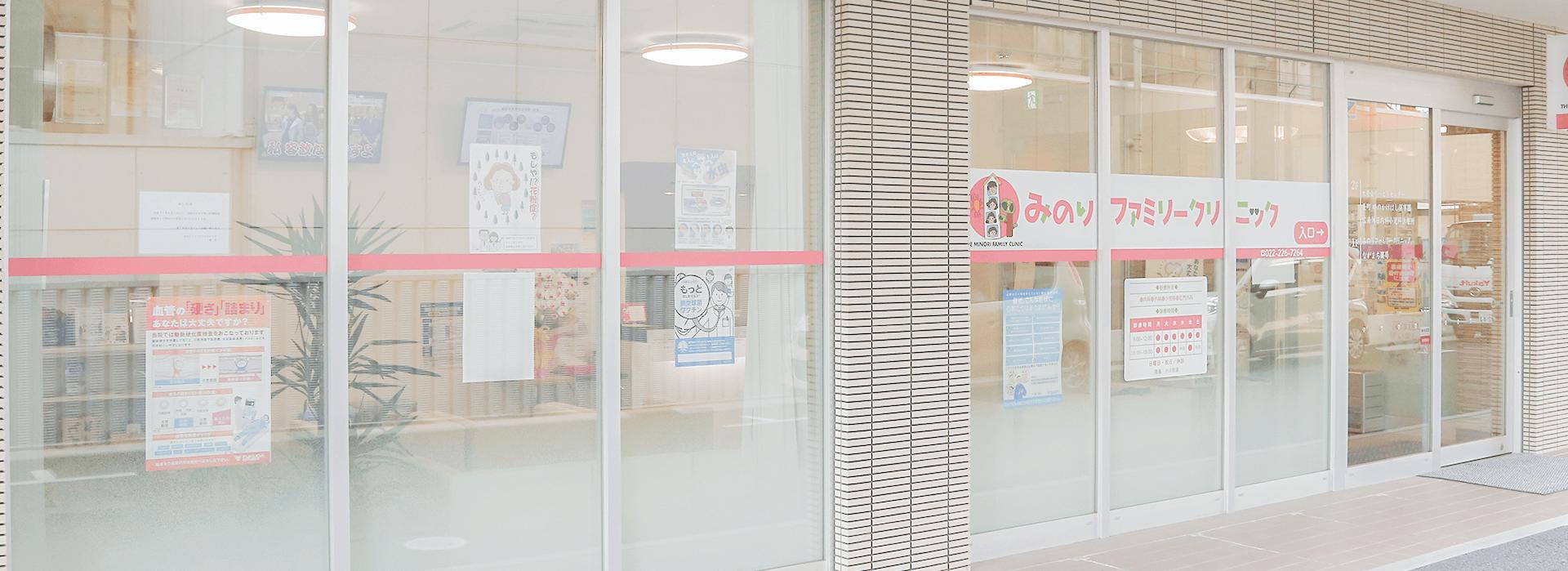 仙台の長町にある内科「みのりファミリークリニック」へのアクセス情報