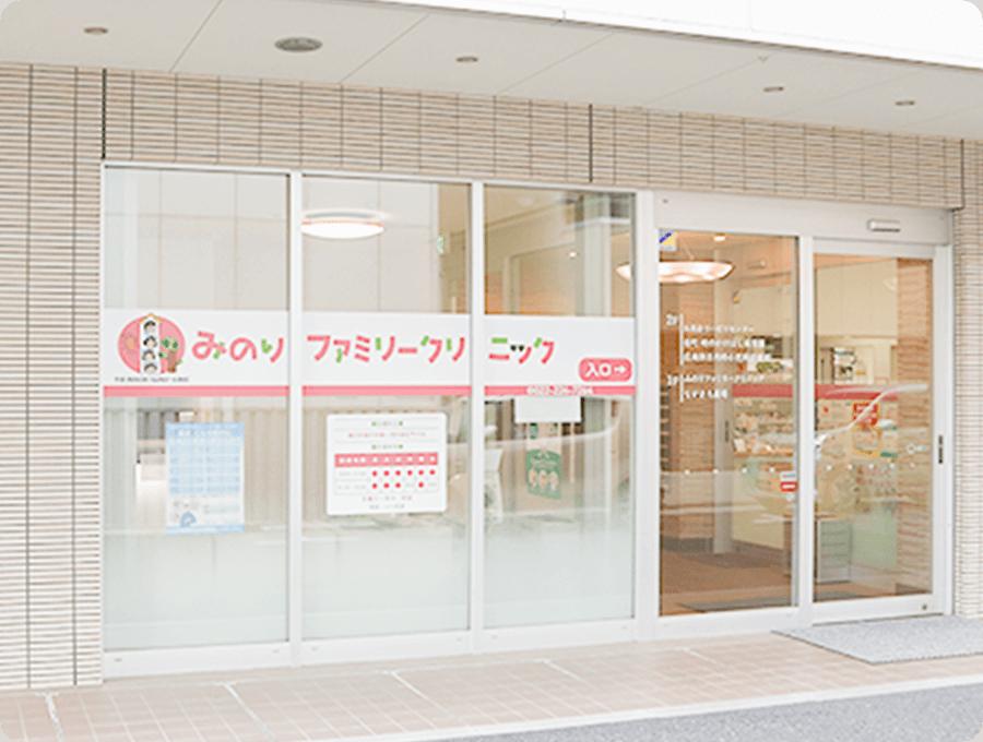 仙台の長町にある外科「みのりファミリークリニック」の外観