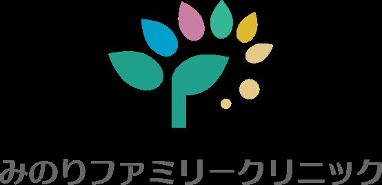 仙台市長町の内科・外科・小児科「みのりファミリークリニック」