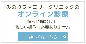 仙台市長町で内科のオンライン診療